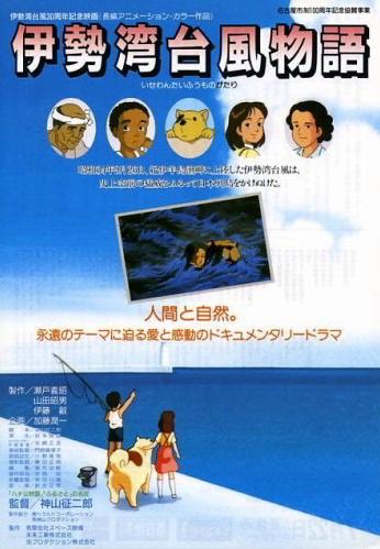 постер аниме Isewan Taifu Monogatari