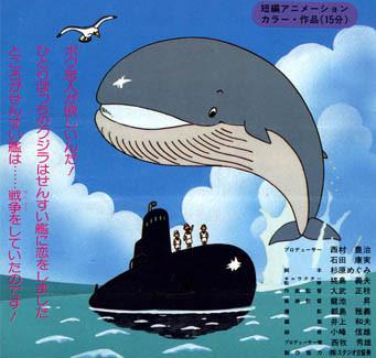 постер аниме Sensuikan ni Koi wo Shita Kujira no Hanashi