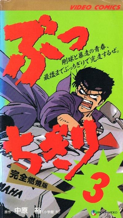 постер аниме Bucchigiri
