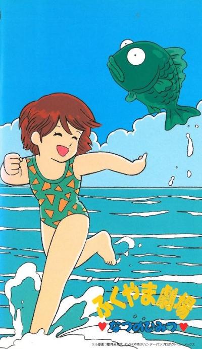 постер аниме Театр Фукуямы: Летний секрет