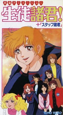постер аниме Seito Shokun! Kokoro ni Midori no Neckerchief o