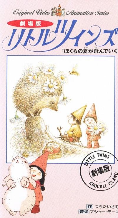 постер аниме Little Twins: Bokura no Natsu ga Tondeiku