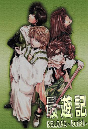 постер аниме Саюки: Погребение