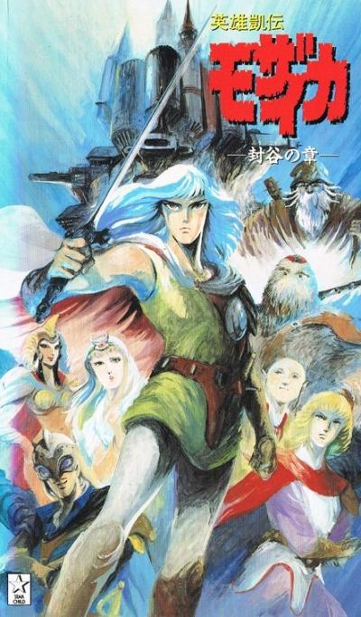 постер аниме Eiyuu Gaiden Mozaicka