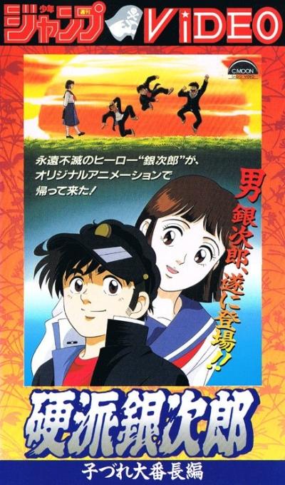 постер аниме Kouha Ginjirou