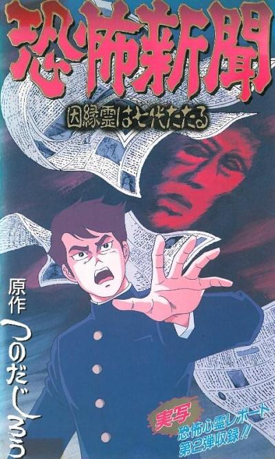 постер аниме Kyoufu Shinbun