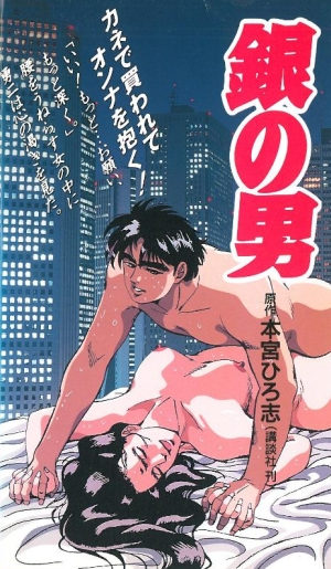 постер аниме Gin no Otoko