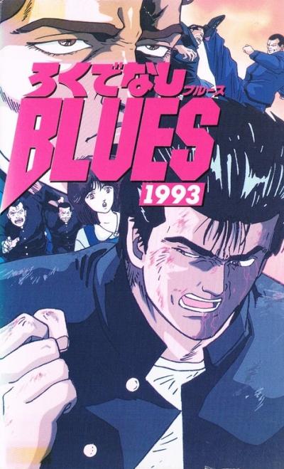 постер аниме Рокудэнси блюз (1993)