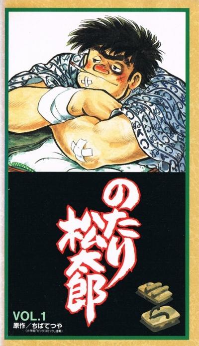 постер аниме Notari Matsutarou