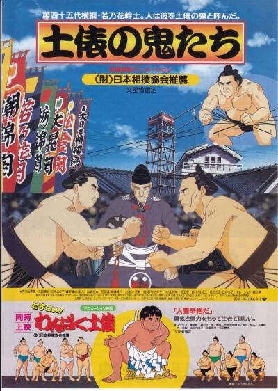 постер аниме Dohyou no Oni-tachi