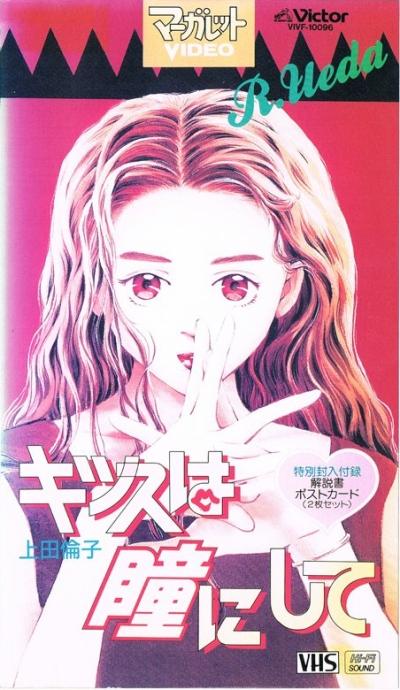 постер аниме Kiss wa Me ni Shite