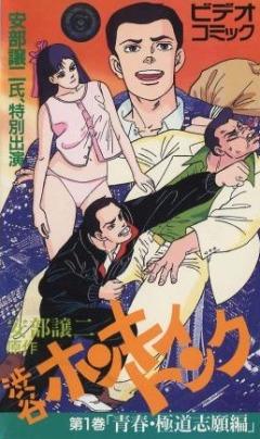 постер аниме Abe George Kattobi Seishun Ki: Shibuya Honky Tonk