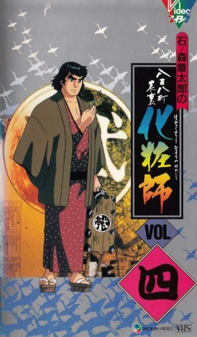 постер аниме Happyakuyachou Hyouri no Kewaishi
