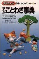 постер аниме Manga Kotowaja Jiten