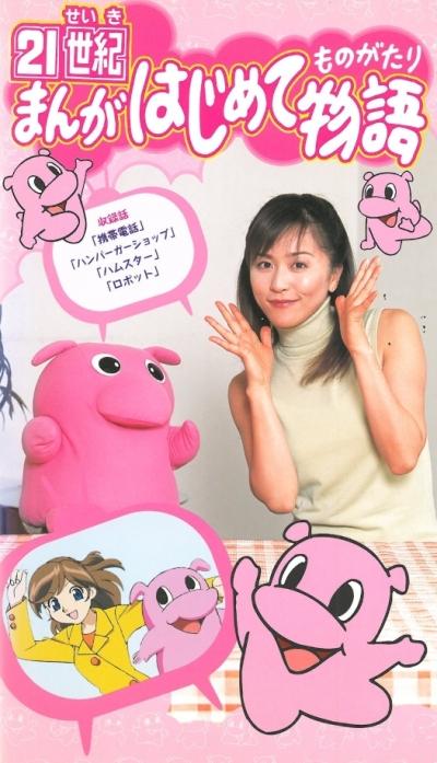 постер аниме 21 Seiki Manga Hajimete Monogatari
