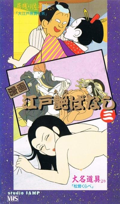 постер аниме Manga Edo Erobanashi