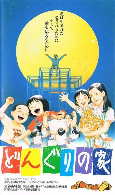 постер аниме Donguri no Ie