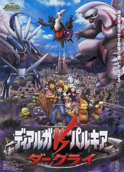 постер аниме Покемон (фильм 10)