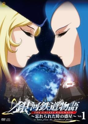 постер аниме Галактические железные дороги OVA
