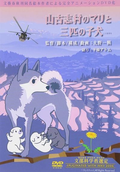 постер аниме Yamako Shimura no Mari to Senhiki no Koinu