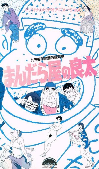 постер аниме Mandalaya no Ryouta: Kukidani Onsen Enshou Soudou Tan