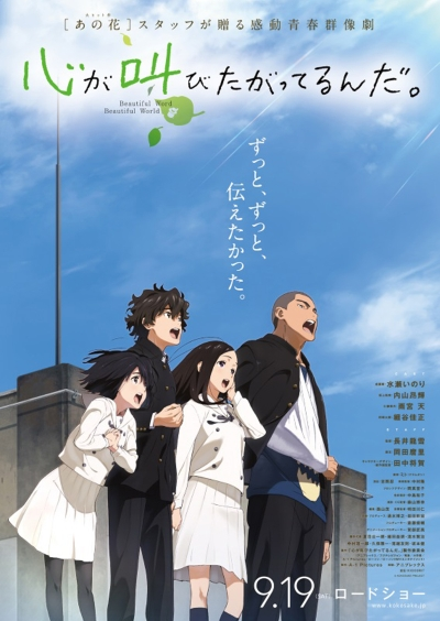 Kokoro ga Sakebitagatterunda / The Anthem of the Heart / Сердцу хочется петь [2015, Movie] BDRemux 1080p raw+rus