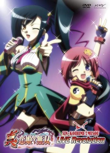 постер аниме Несравненная принцесса любви OVA-2