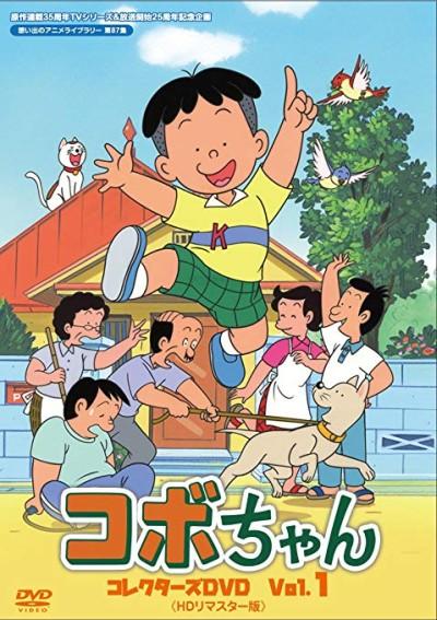 постер аниме Kobo-chan