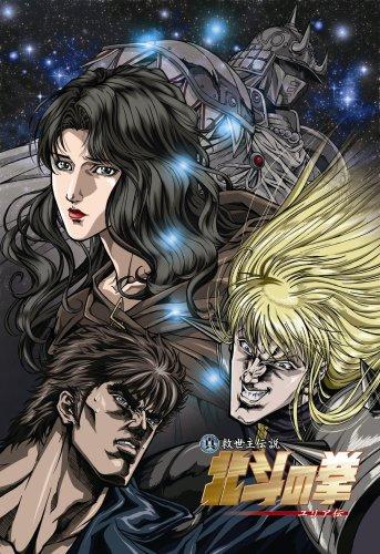 постер аниме Кулак Северной звезды OVA-1