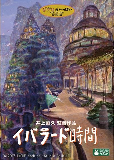 постер аниме Время Ибларда