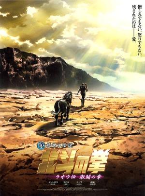 постер аниме Кулак Северной звезды - Фильм (2007)