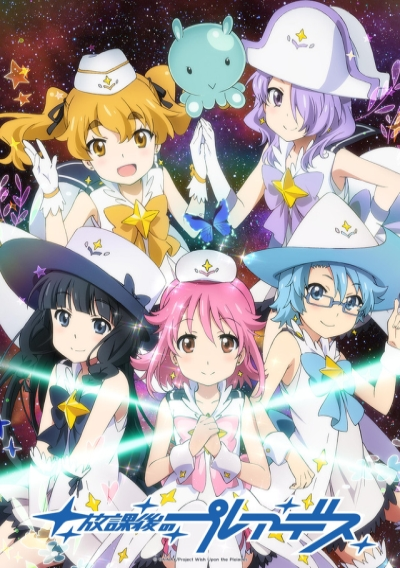 Внеклассные Плеяды 2015/ Houkago no Pleiades TV