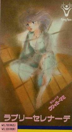 постер аниме Волшебный ангел Крими Мами OVA-2