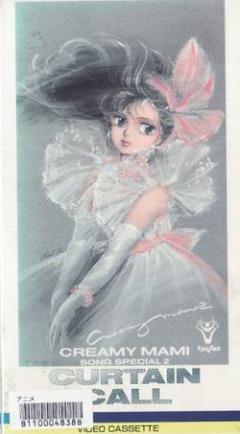 постер аниме Волшебный ангел Крими Мами OVA-4