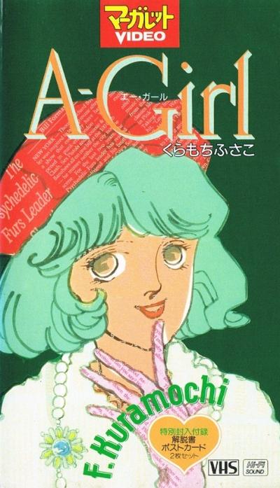 постер аниме A-Girl