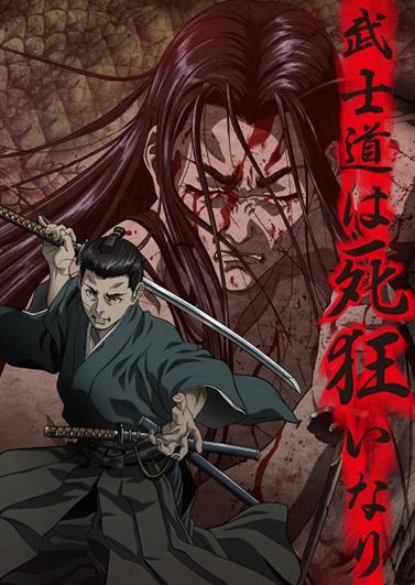 Одержимые смертью / Crazy for Death / Shigurui (Хамадзаки Хироцугу) [TV] [12 из 12] [без хардсаба] [JAP+SUB] [2007 г., самурайский боевик, история, драма, HDTVRip] [720p]