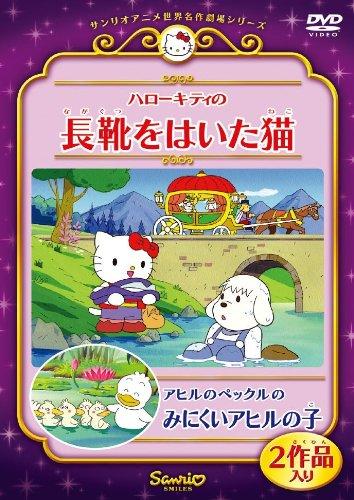 постер аниме Hello Kitty no Nagagutsu o Naita Neko