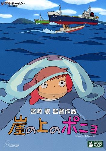 постер аниме Рыбка Поньо на утесе