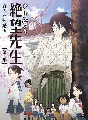 Прощай, унылый учитель / Sayonara Zetsubou Sensei  [2007]