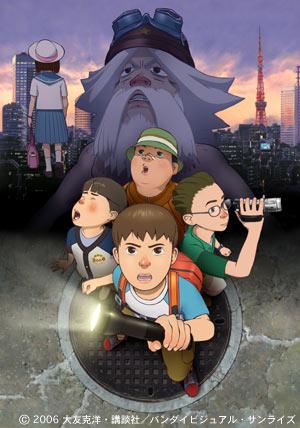 постер аниме Shin SOS Dai Tokyo Tankentai