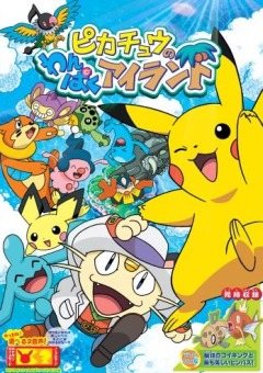 постер аниме Pikachu no Wanpaku Island