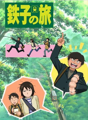постер аниме Путешествие Тэцуко