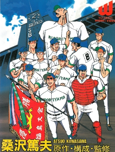 постер аниме Высшая школа Мидорияма OVA