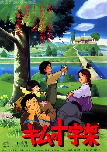 постер аниме Kim no Juujika