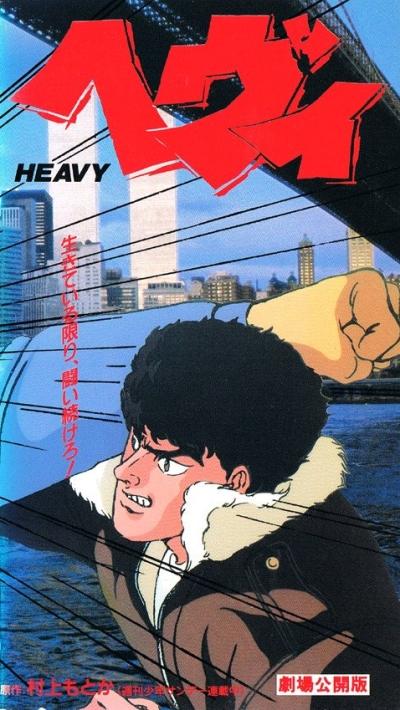 постер аниме Heavy