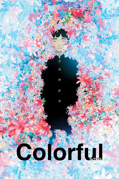 постер аниме Многоцветье
