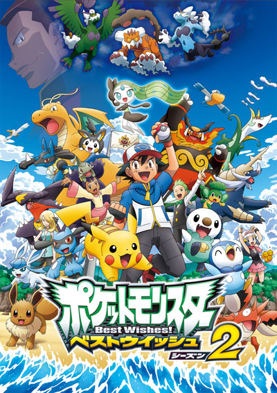 постер аниме Покемон: Наилучших благ [ТВ-2]
