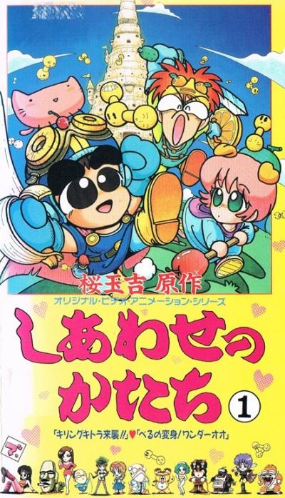 постер аниме Shiawase no Katachi