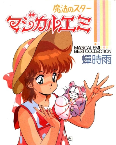 постер аниме Волшебная звезда Магическая Эми OVA-2