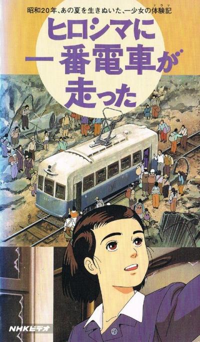постер аниме Hiroshima ni Ichiban Densha ga Hashitta